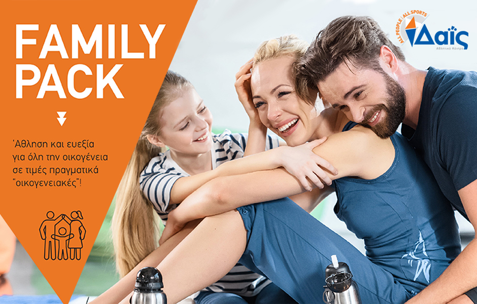 Family Pack με 25% Έκπτωση για τους Αποφοίτους!