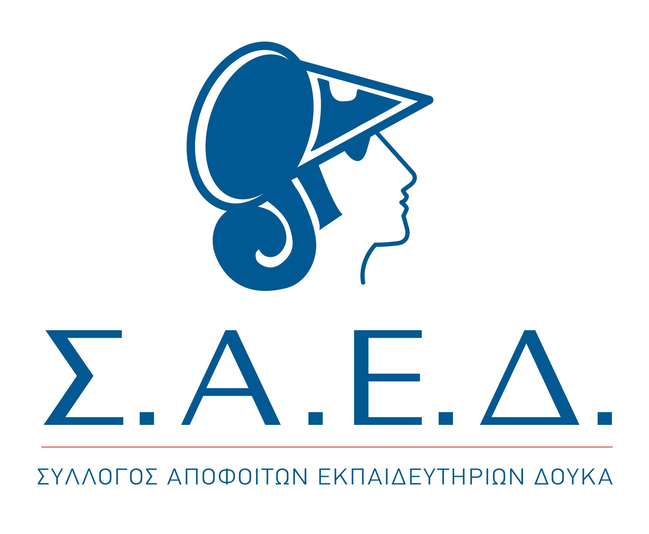 ΣΑΕΔ – Σύλλογος Αποφοίτων Εκπαιδευτηρίων Δούκα