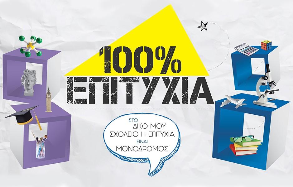 100% Επιτυχία και εισαγωγή στα Πανεπιστήμια Ελλάδας και Εξωτερικού