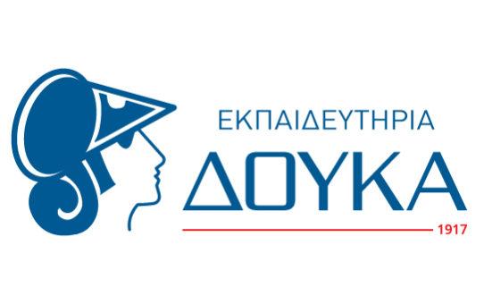 Στις 31 Μαΐου οι Εξετάσεις Υποτροφιών Εκπαιδευτηρίων Δούκα & 'Stelios'